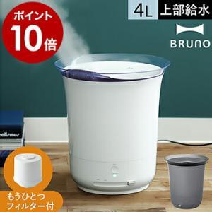 ■ BRUNO / ブルーノ 大容量超音波加湿器 JET MIST  【関連キーワード】  スタイリ...