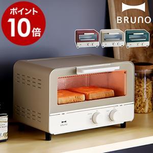 ブルーノ BRUNO トースター BOE052 おしゃれ オーブントースター シンプル コンパクト 切り替え 1000w [ BRUNO オーブントースター ]|roomy