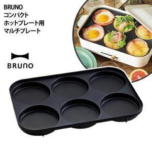 ブルーノ 別売りオプションプレート ( BRUNO コンパクトホットプレート用マルチプレート ) roomy