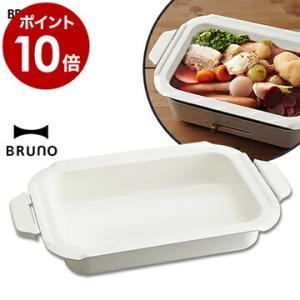 ブルーノ BRUNO コンパクトホットプレート用セラミックコート鍋 BOE021 ホットプレート 電気プレート|roomy