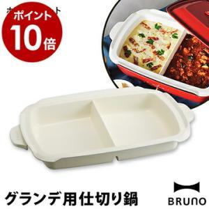 ブルーノ ホーロー調 深鍋 [ BRUNO ホットプレートグランデ 仕切り鍋 ] roomy