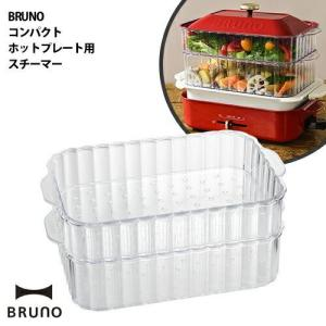 ■ BRUNO / ブルーノ コンパクトホットプレート用スチーマー  【関連キーワード】  セラミッ...
