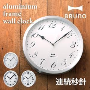 壁掛け時計 シルバー ブルーノ ( BRUNO アルミフレーム ウォールクロック )|roomy