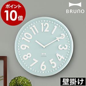 壁掛け時計 掛け時計 かけ時計 ブルーノ エンボスクロック おしゃれ かけ レトロ 北欧 かわいい BCW013 ブルー シンプル[ BRUNO エンボスウォールクロック ]|roomy