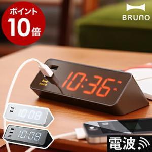 目覚まし時計 電波時計 置き時計 モバイル充電 ( BRUNO ブルーノ LED クロック with USBポート )|roomy