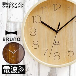 ブルーノ 電波壁掛け時計 ナチュラル レトロ アンティーク ( BRUNO 電波シンプルウッドクロック )|roomy