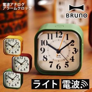 ブルーノ 目覚まし時計 置時計 ( BRUNO 電波アナログアラームクロック )|roomy