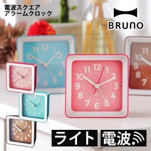 ブルーノ 目覚まし時計 置時計 ( BRUNO 電波スクエアアラームクロック )|roomy
