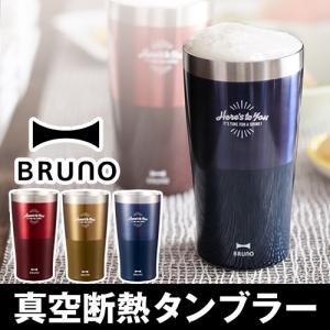 ブルーノ 保温 保冷 ビアタンブラー 真空断熱タンブラー ( BRUNO ステンレスタンブラー 450 )|roomy