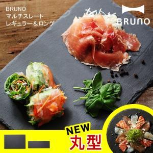 ブルーノ スレート 石 皿 食器 フラットプレート ( BRUNO マルチスレート レギュラー&ロング&ラウンド )|roomy