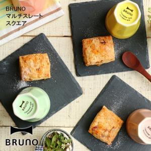 ブルーノ スレート 石 皿 食器 フラットプレート ( BRUNO マルチスレート スクエア )|roomy