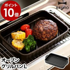鋳鉄 グリルパン ブルーノ トースターグリル専用 直火 オーブン IHヒーター おしゃれ グリル トースター [ BRUNO オーブングリルパン L ]|roomy