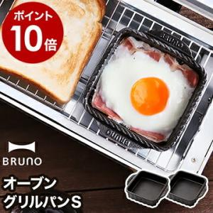 鋳鉄 グリルパン ミニブルーノ トースターグリル専用 直火 オーブン IHヒーター おしゃれ グリル トースター [ BRUNO オーブングリルパン S ]|roomy