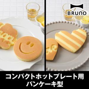 ブルーノ ホットケーキ型 シリコン ( BRUNO コンパクトホットプレート用 パンケーキ型 BHK061 )|roomy