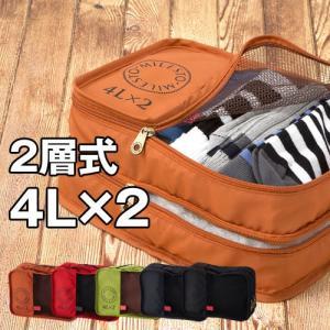 ミレスト バッグインバッグ 旅行用品[ MILESTO / ミレスト ダブルポケットオーガナイザー 4L×2 MLS195 ] roomy