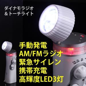防災グッズ 懐中電灯 LEDライト 強力 充電式 アウトドア ( ダイナモラジオ&トーチライト )|roomy