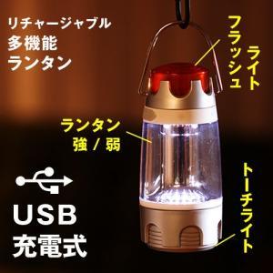 防災グッズ 基本セット 懐中電灯 ランタン LEDライト LED ライト 充電 USB充電 充電式 トーチ 防水 電池式 非常時 リチャージャブル多機能ランタン|roomy