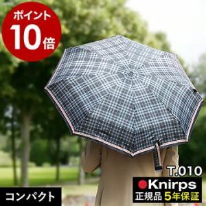 折りたたみ傘 T010 日傘 クニルプス 傘 正規販売店 ( Knirps T010 Tシリーズ )|roomy