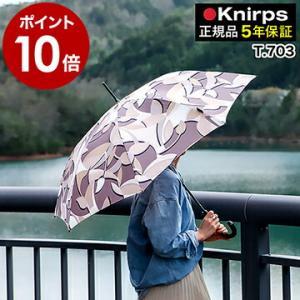 クニルプス ジャンプ傘 長傘 T703 ワンタッチ uvカット 傘 雨傘 長かさ カサ 晴雨兼用 日傘 おしゃれ ブランド 丈夫 [ Knirps T.703 ]|roomy
