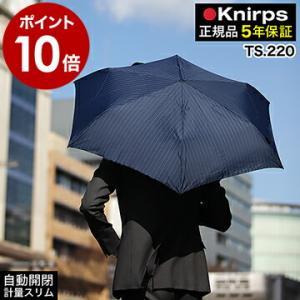 折りたたみ傘 TS.220 TS220 自動開閉 ワンタッチ開閉 軽量 コンパクト uvカット 晴雨兼用 日傘 おしゃれ 折りたたみ [ Knirps TS.220 ]|roomy