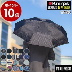 ■ Knirps / クニルプス T.220  【関連キーワード】  『 Knirps( クニルプス...