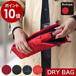 クニルプス ドライバッグ 折りたたみ傘 収納袋 折りたたみ傘袋 濡れたまま DRY BAG [ Knirps Dry Bag ]|roomy