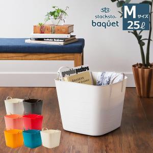 収納ボックス ランドリーバスケット バケツ キッチン リビング スタックストー バケット ( stacksto baquet M )|roomy