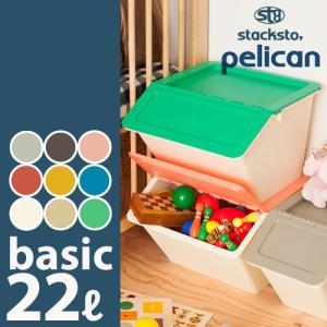 おもちゃ箱 収納ボックス ケース ボックス 衣装ケース スタックストー ペリカン ( stacksto pelican basic )|roomy