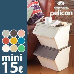 おもちゃ箱 収納ボックス ケース ボックス 衣装ケース スタックストー ペリカン ( stacksto pelican mini )|roomy