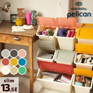 おもちゃ箱 収納ボックス ケース ボックス 衣装ケース スタックストー ペリカン ( stacksto pelican slim )|roomy
