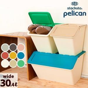 おもちゃ箱 収納ボックス ケース ボックス 衣装ケース スタックストー ペリカン ( stacksto pelican wide )|roomy
