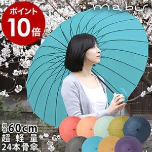 傘 レディース 雨傘 超軽量 マブ ワンタッチ [ mabu 24本骨傘 ]|roomy
