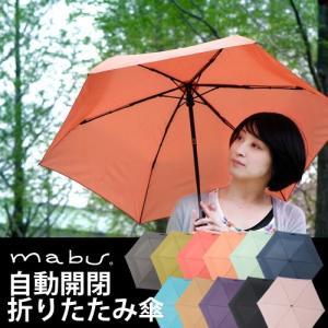 撥水 傘 雨傘 自動開閉 折りたたみ傘 おしゃれ アンブレラ [ マブ mabu 折りたたみ傘 RAKURAKU ]|roomy