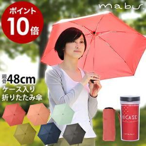 傘 雨傘 軽量 アンブレラ umbrella レディース メンズ ( マブ mabu ケース入り 折りたたみ傘 )|roomy