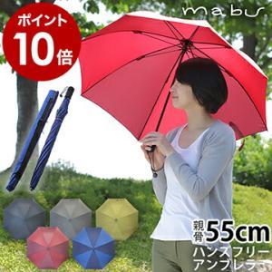 傘 長傘 ブランド レディース メンズ 雨傘 unbrella mabu アンブレラ ( マブ ハンズフリー 長傘 )|roomy