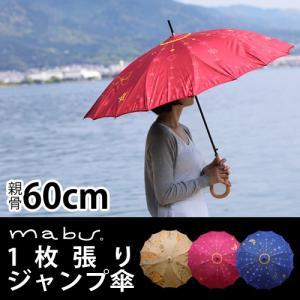 傘 レディース 長傘 日傘 アンブレラ ( mabu 16本骨傘 マブ 一枚張りジャンプ傘 )|roomy