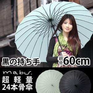 傘 レディース 長傘 超軽量 和傘 マブ mabu24本骨傘|roomy