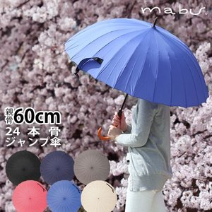 傘 レディース 雨傘 ジャンプ傘 軽量 マブ ワンタッチ [ mabu 24本骨ジャンプ傘 60cm ]|roomy