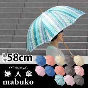 mabu マブコ 撥水 傘 雨傘 長傘 超軽量 おしゃれ アンブレラ [ mabuko マブ 8本骨傘 婦人傘 ]|roomy