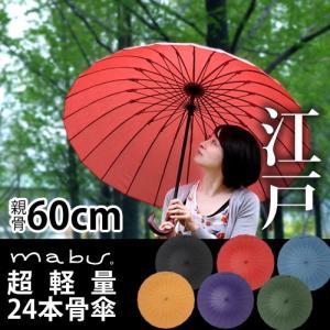傘 雨傘 超軽量 和傘 番傘 日傘 レディース ( mabu 超軽量 24本骨傘 江戸 )