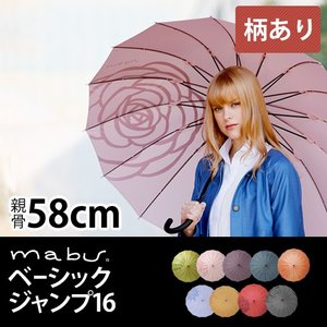 傘 16本 レディース ジャンプ 大きい 雨傘 軽量 かさ ブランド 柄 メンズ マブ mabu ベーシックジャンプ16 デザイン  おしゃれ|roomy