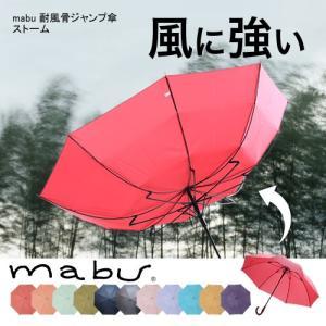 傘 レディース ジャンプ傘 65cm ( mabu 耐風骨ジャンプ傘 ストーム )|roomy