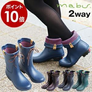 レディース ショート 長靴 雨靴 レインシューズ かわいい ( mabu レインブーツ シューズケース付き )|roomy