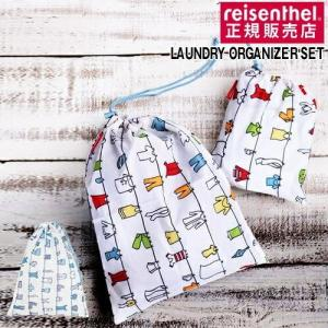 ライゼンタール ランドリー オーガナイザーセット バッグ 洗濯物入れ [ reisenthel LAUNDRY ORGANIZER SET ]|roomy