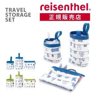 ライゼンタール 収納ポーチ 収納バッグ 小物入れ インナーケース バッグインバッグ ( reisenthel UNIVERSAL STORAGE SET )|roomy