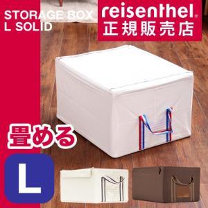 ライゼンタール ストレージボックス 収納ボックス クローゼット 折りたたみ ふた付き [ reisenthel STORAGE BOX ソリッドカラー Lサイズ ]|roomy