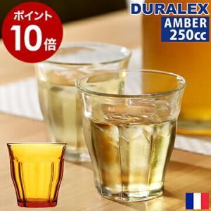 新生活 喫茶店 グラス 強化ガラス カフェ ( DURALEX PICARDIE デュラレックス ピカルディ アンバー 250cc )|roomy