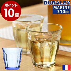 新生活 喫茶店 グラス 強化ガラス カフェ ( DURALEX PICARDIE デュラレックス ピカルディ マリン 310cc )|roomy