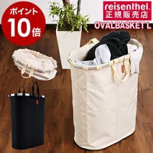 ライゼンタール オーバル バスケット ランドリー ( reisenthel OVALBASKET L )|roomy