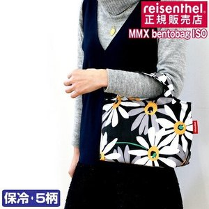 ■ reisenthel MINI MAXI BENTOBAG ISO / ベント―バッグ ISO ...